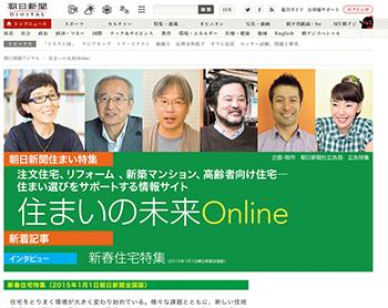 住まいの未来Online / インタビュー:妹島和世、深尾精一、園部竜太 ...